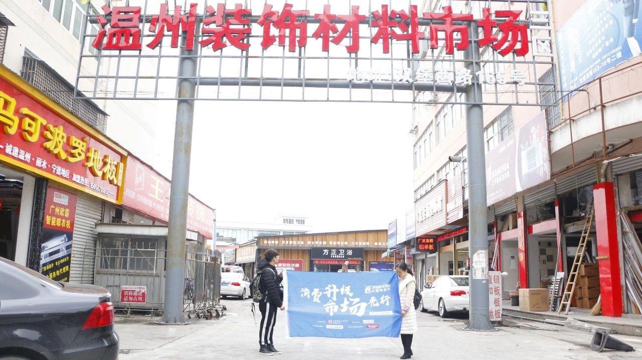 """调研:""""温州年瓷砖销售约30亿""""?乐观者看到的都是商机——中国陶瓷终端调研之温州站(2)"""