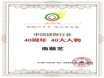 """中国建陶行业""""40周年 40大人物 南顺芝"""""""