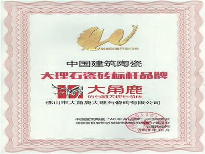 """致敬改革开放40年""""中国建筑陶瓷大理石瓷砖标杆品牌"""""""