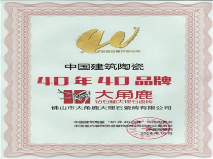 """致敬改革开放40年中国建筑陶瓷""""40年40品牌"""""""