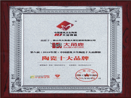 """2018年度中国建筑卫生陶瓷十大品牌榜""""陶瓷十大品牌"""""""