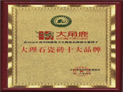 """2018年度中国建筑卫生陶瓷品牌榜""""大理石瓷砖十大品牌"""""""