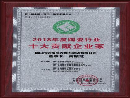 """2018年度陶瓷行业""""十大贡献企业家"""""""