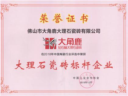 """2018年中国陶瓷行业""""大理石瓷砖标杆企业"""""""