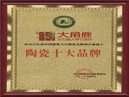 """2018年度中国建筑卫生陶瓷品牌榜""""陶瓷十大品牌"""""""
