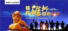 雄狮出征|卡米亚瓷砖广东战区重磅迎战3·15!