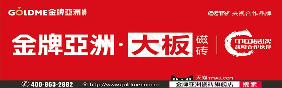 金牌亚洲磁砖 形象图