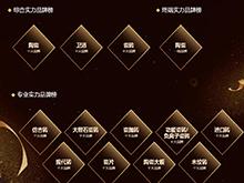 2018年中国瓷砖十大品牌 | 荣耀时刻