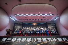 珠三角泛家居秘书长峰会成功举办