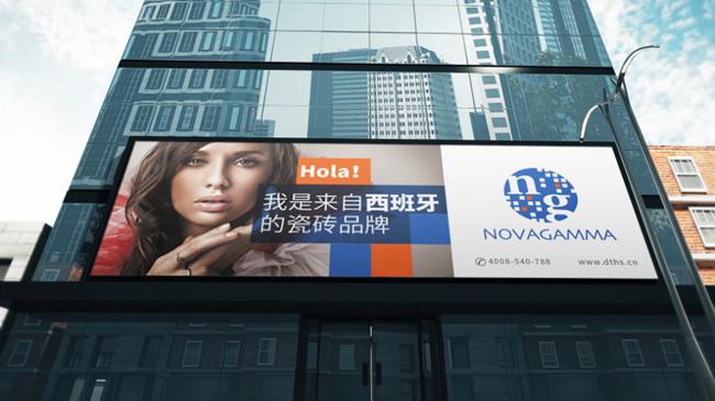 佛山市大唐合盛陶瓷有限公司荣获西班牙进口 瓷砖NOVAGAMMA品牌在中国的独家代理权