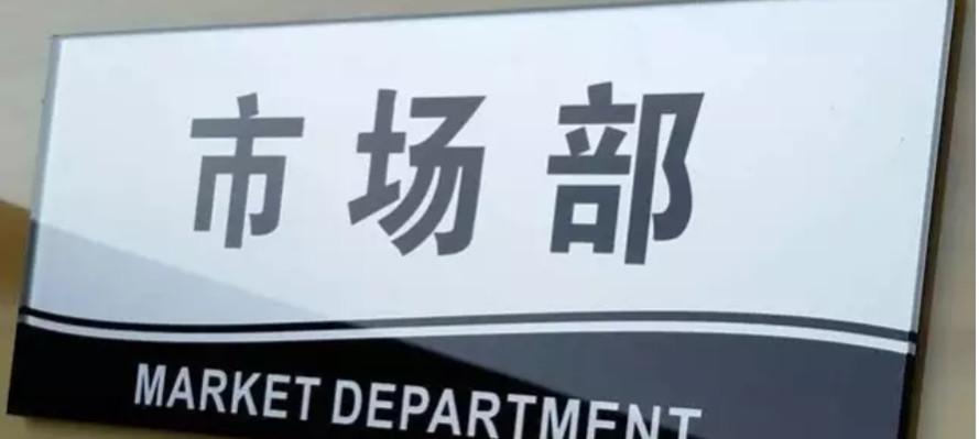 建陶行业市场部人最苦?#39057;?#21313;种情况,你经历过几种?︱禅语瓷话