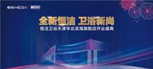 品质·智造新国货丨恒洁天津华北滨海旗舰店隆重开业