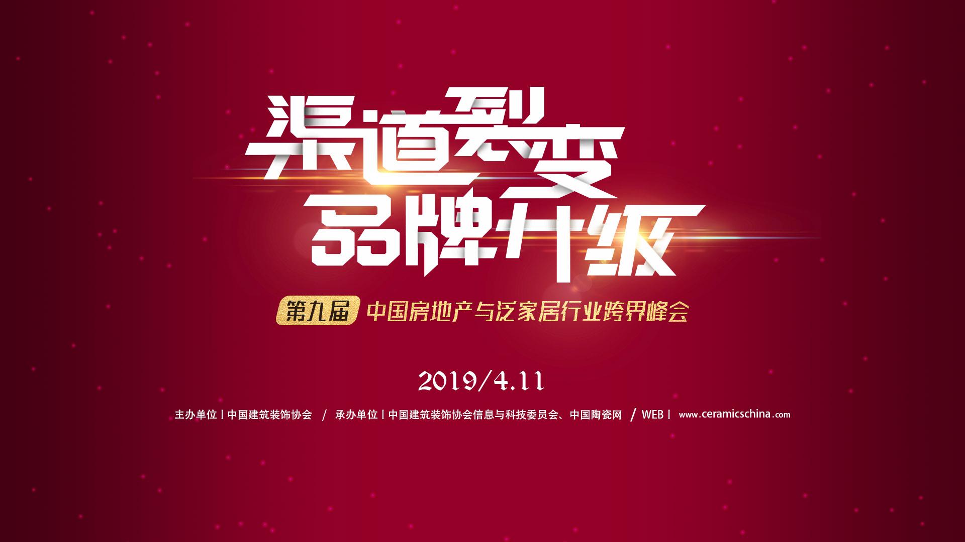 第九屆中國房地產與泛家居行業跨界峰會暨2019年度中國建筑衛生陶瓷十大品牌榜頒獎盛典