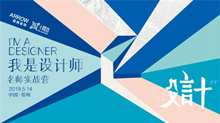 "iyou""I'M A DESIGNER我是设计师名师实战营""着陆郑州,即将开始箭牌瓷砖终端设计之旅"