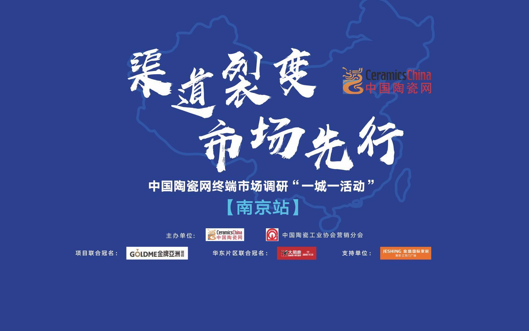 在南京市場掘金成功,它們靠這6點!|南京終端調研⑤
