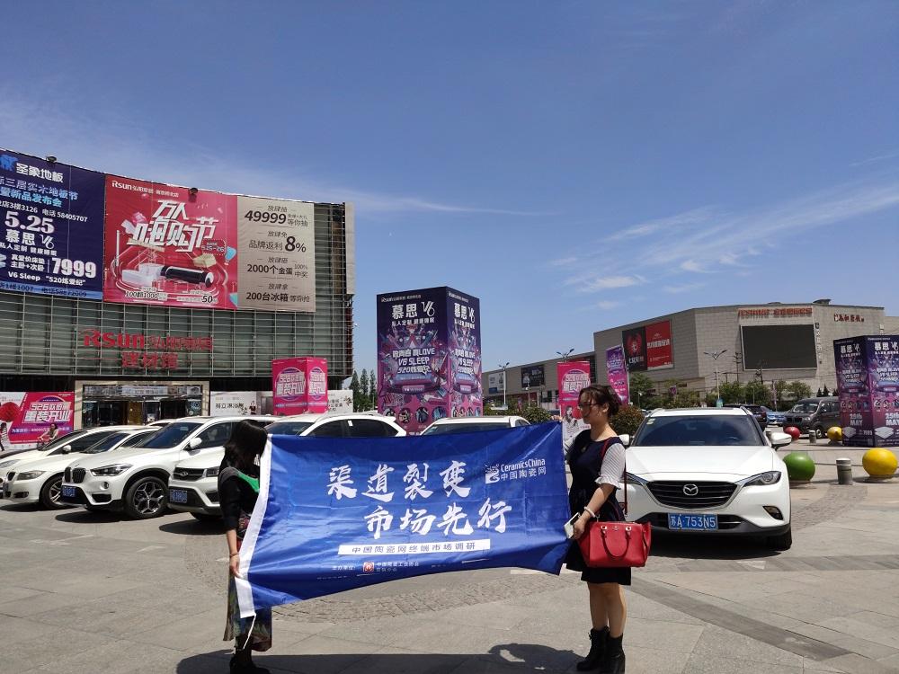 這些年在南京陶瓷圈發生的故事|南京終端調研⑥