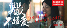 谁说中国人?#27426;?#29233;,东鹏瓷砖把中国人的爱说出来了