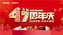 """東鵬47周年慶狂歡盛典,國貨精品""""驚喜""""來襲"""