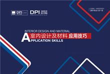 "DPI""王的艺术""设计学院杭州站  四大主题完美解构美国室内设计及材料应用技巧"