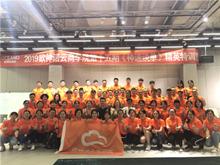 欧神诺云商学院15期《神速谈单》在湛江火热开讲