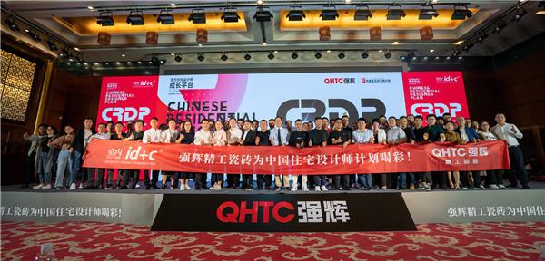 以设计话未来 | 强辉助力CRDP中国住宅设计师计划巡回论坛·榆林站