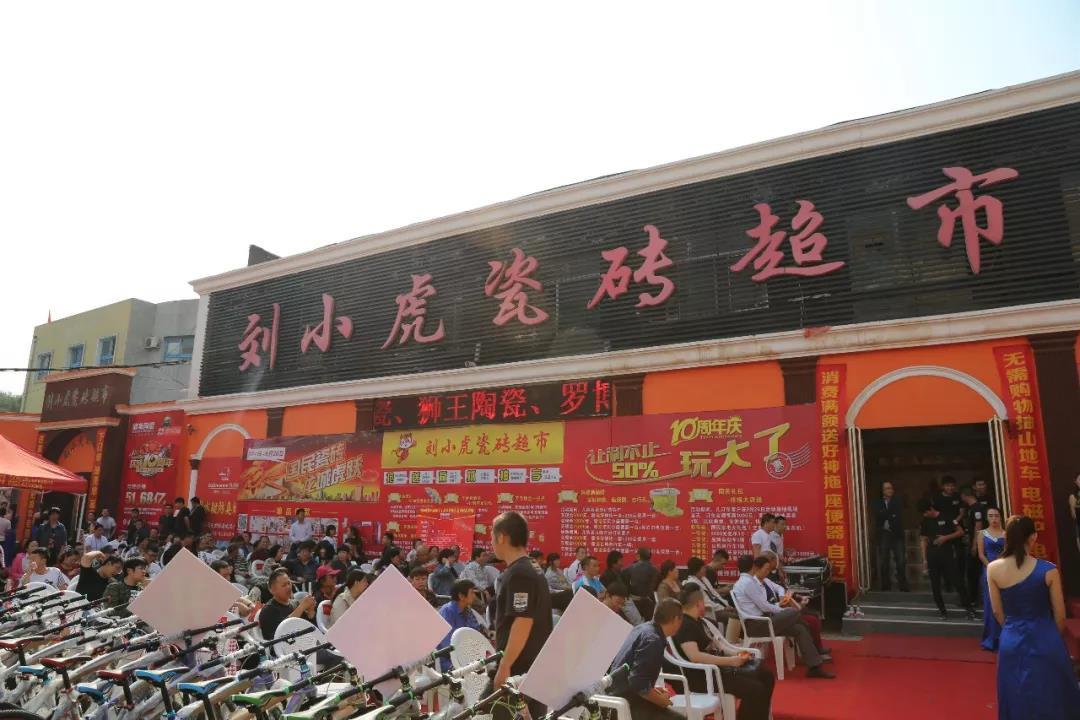 做生意之前先做人 专访狮王瓷砖山西太原旗舰店董事长刘小虎