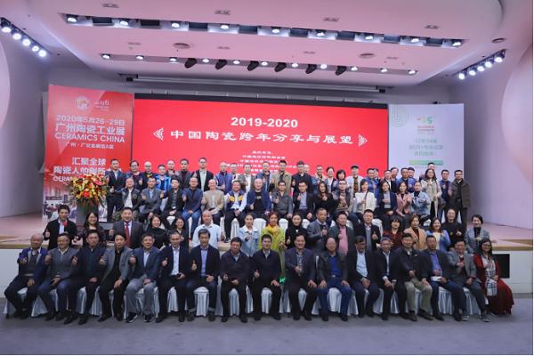 2020中国陶瓷产业欲向何处?2019-2020中国陶瓷跨年分享与展望论坛为您解密