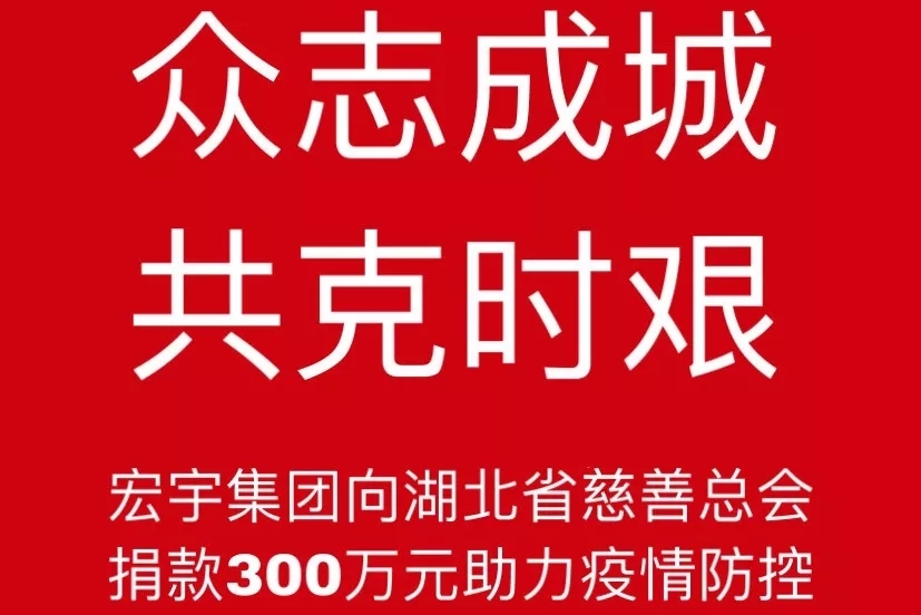 陶企公益在行動,宏宇集團眾志成城馳援武漢