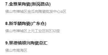 广东佛山瓷砖厂家哪里最集中?
