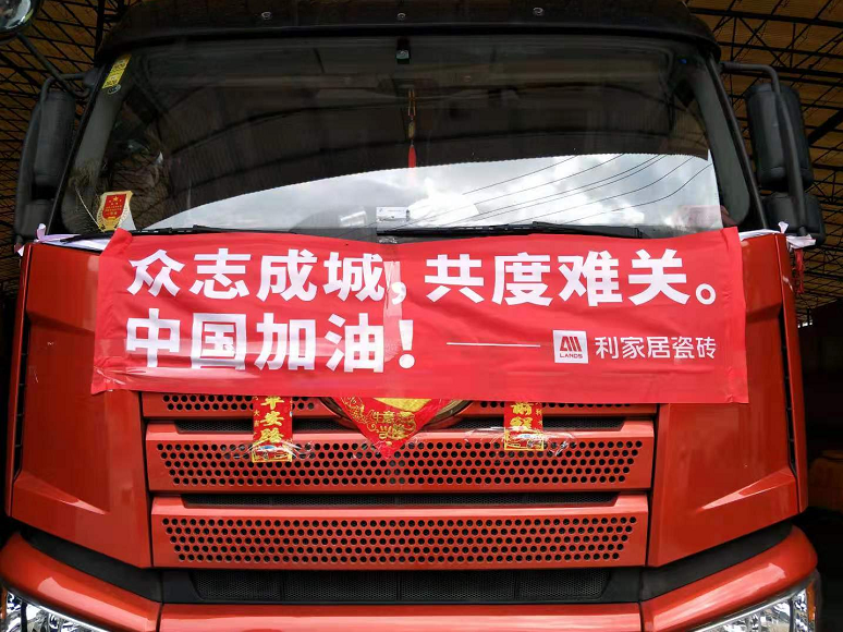 利家居瓷砖助力南阳方城县中医院传染病区项目建设