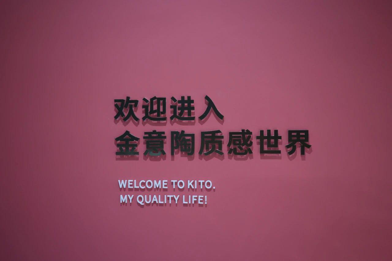 """蘇州金意陶瓷磚3.0高端門店,""""質感""""隨處可見!"""