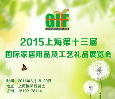2015第13届上海时尚家居用品及工艺礼品展览会