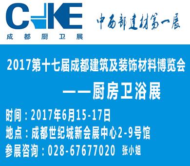 2017第十七届中国成都建筑及装饰材料博览会