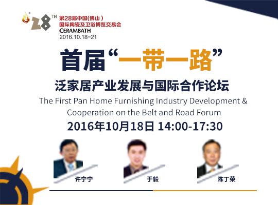 泛家居产业发展与国际合作论坛