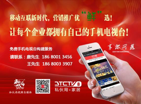 跨社交软件分享平台的手机电视自媒体平台—私伙局