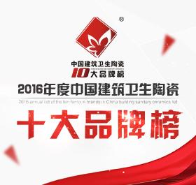 2016年陶瓷十大品牌