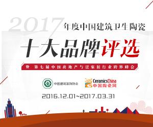 2017年中国建筑陶瓷十大品牌评选网络投票