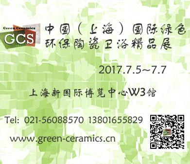 中国(上海)国际绿色环保陶瓷卫浴精品展