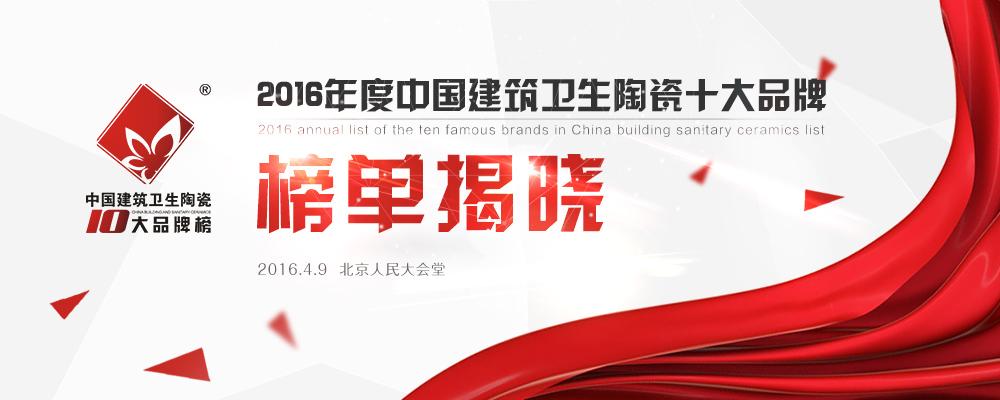 2016中国建筑卫生陶瓷十大品牌榜榜单揭晓