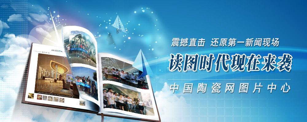 中国陶瓷网图片中心