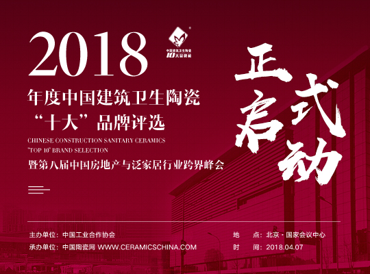 2018年度中国建筑卫生陶瓷十大品牌评选-正式启动