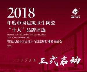 2018年度中国建筑卫生陶瓷十大品牌榜评选正式启动