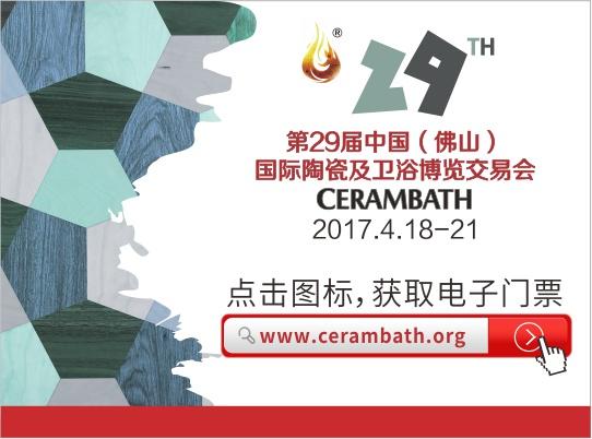 29届中国(佛山)国际陶瓷及卫浴博览交易会