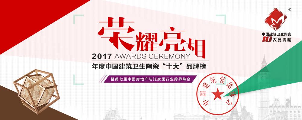 2017中国建筑卫生陶瓷十大品牌榜颁奖典礼