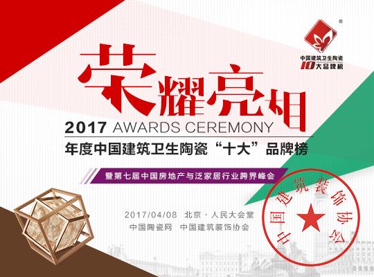 2017中国房地产与泛家居行业跨界峰会-荣耀亮相-