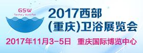 2017西部(重庆)卫浴展览会