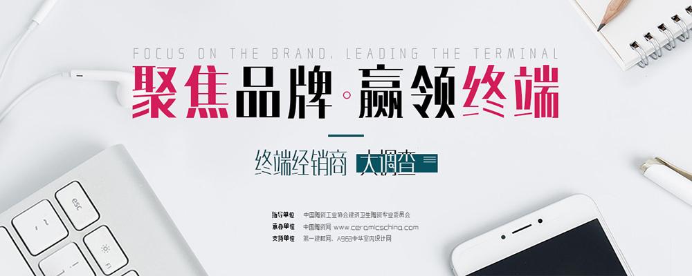 """中国建陶十大品牌榜系列之""""聚焦品牌,赢领终端""""终端经销商大调查"""
