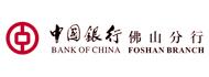 中国银行佛山分行