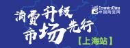 六合彩开终端调研 - 上海站