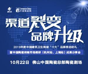 2019中国建筑卫生陶瓷十大品牌评选启动仪式